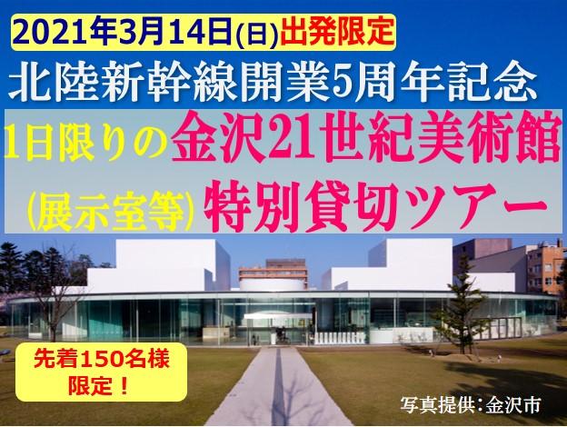 3月14日(日)出発限定        金沢21世紀美術館特別貸切イベント
