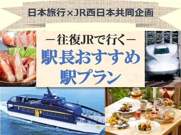 日本旅行×JR西日本共同企画    駅長おすすめ駅プラン
