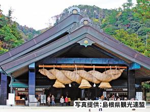 新元号初詣り!出雲大社と安芸の宮島・厳島神社両詣り 2日間