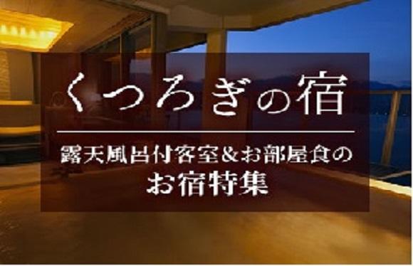 くつろぎの宿~露天風呂付客室&お部屋食の宿特集~