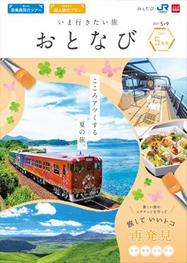 いま行きたい旅 おとなび5月号(B5)