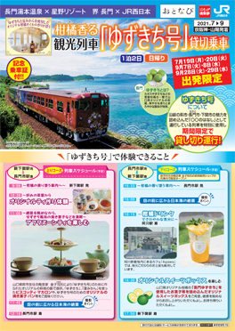 柑橘香る観光列車「ゆずきち号」貸切乗車(F6)