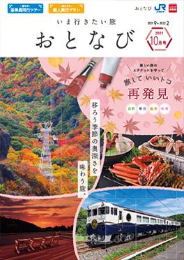 いま行きたい旅 おとなび 10月号(B10)