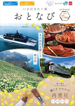 いま行きたい旅 おとなび 11月号(B11)