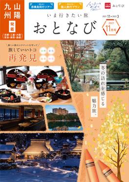 【山陽・九州発着】おとなび 11月号(D11)