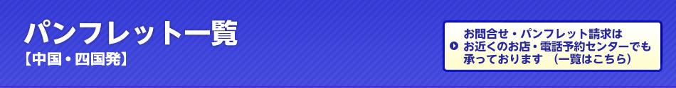 繝代Φ繝輔Ξ繝�繝井ク�隕ァ縲蝉クュ蝗ス繝サ蝗帛嵜逋コ縲�