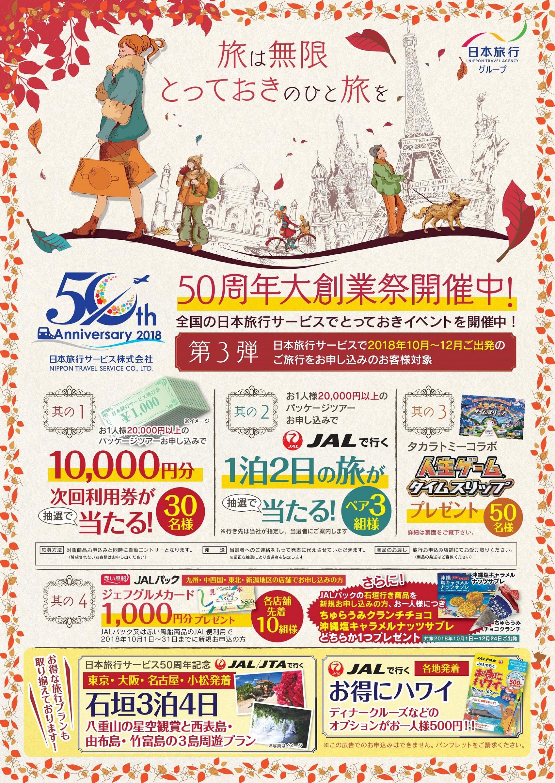日本旅行サービス イオンモール高の原営業所のページ | 日本旅行の国内