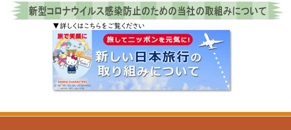 新型コロナウイルス感染防止のための日本旅行の取り組みについて ...
