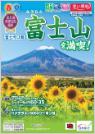 富士山を満喫