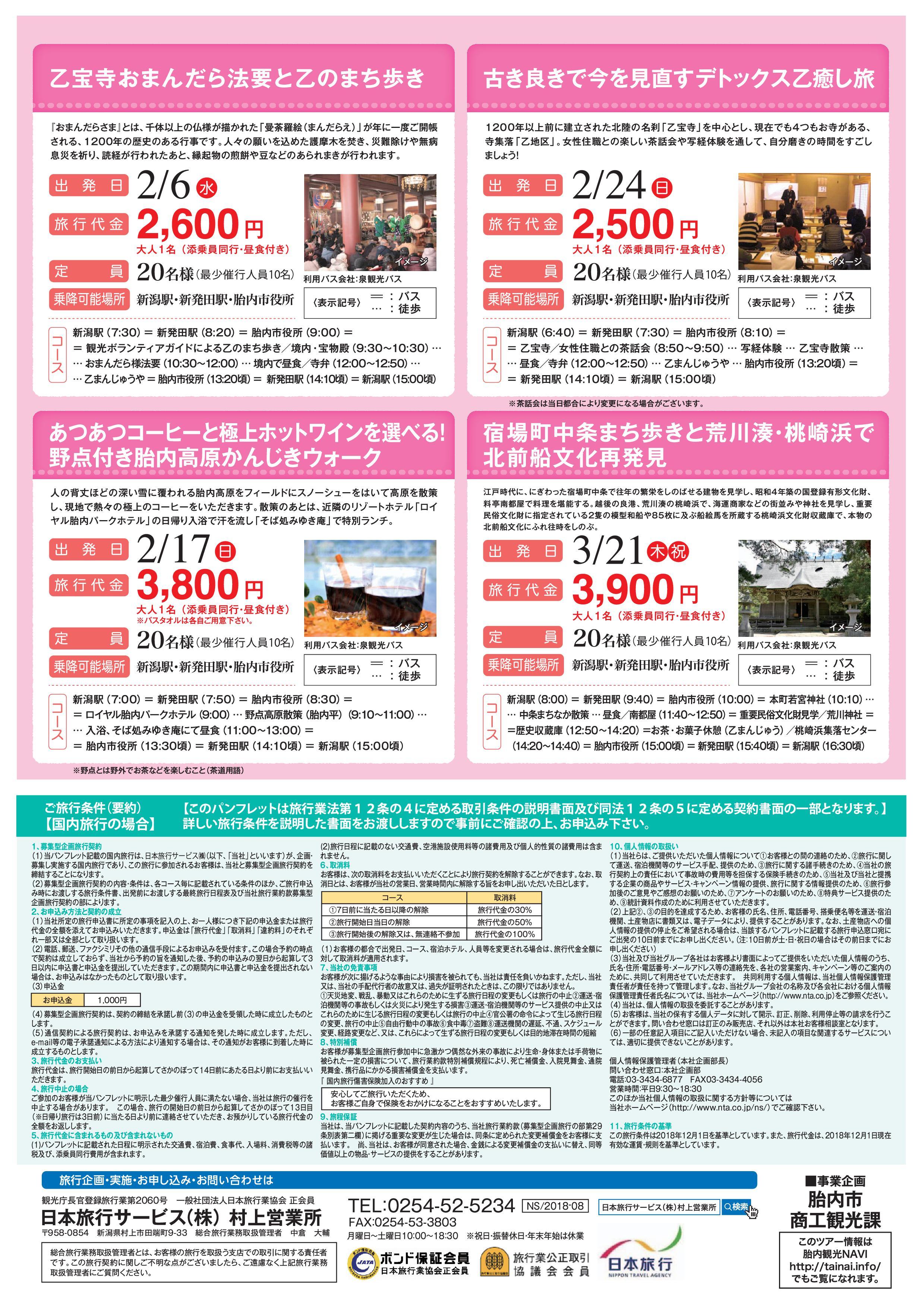 日本旅行サービス 村上営業所のページ | 日本旅行の国内旅行・海外旅行