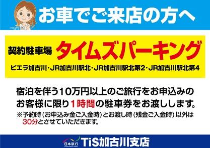 加古川タイムズ