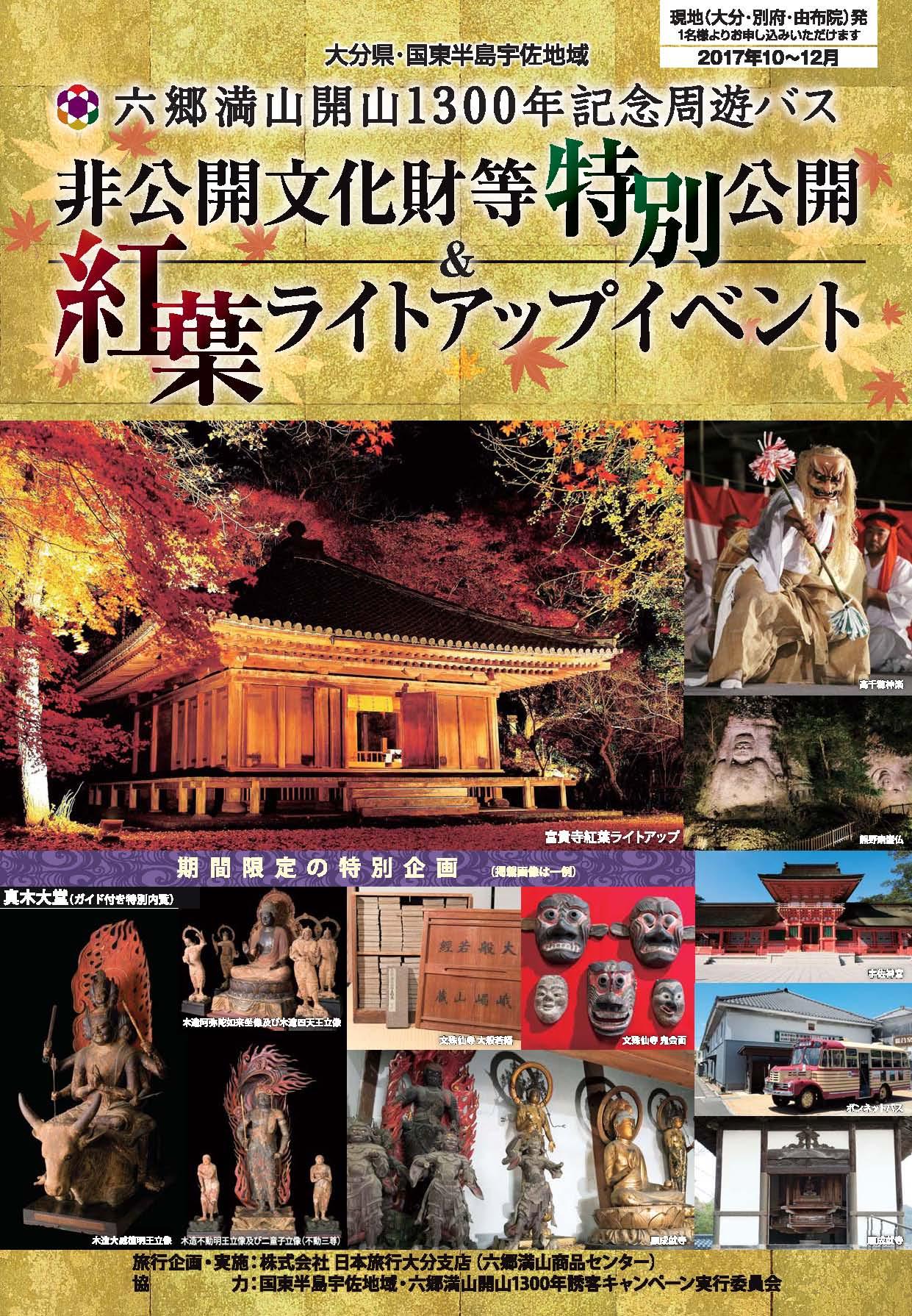 六郷満山モニターツアー