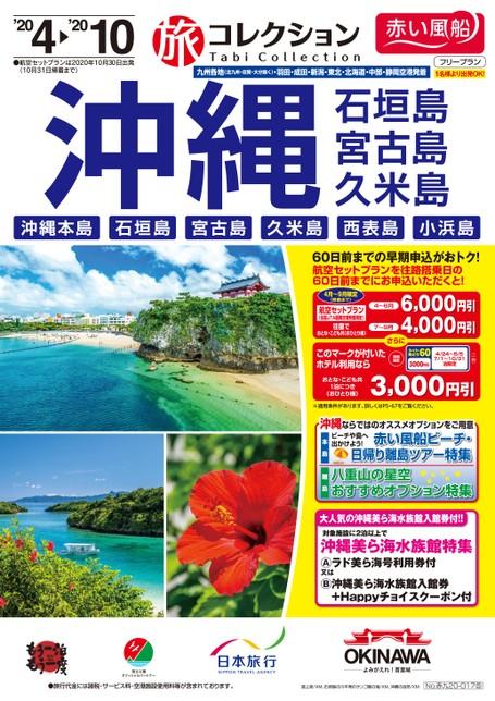 旅コレクション沖縄