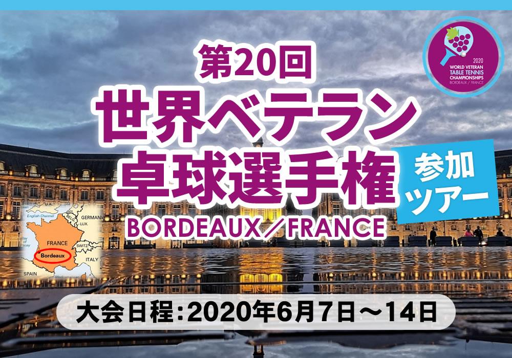 第20回世界ベテラン卓球選手権2020 参加ツアー|日本旅行