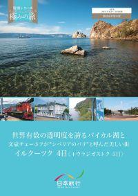 世界有数の透明度を誇るバイカル湖とイルクーツク 4日 +ウラジオストク 5日
