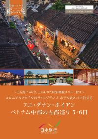 ラ・レジデンス ホテル&スパに泊まる フエ・ダナン・ホイアン ベトナム中部の古都巡り 5・6日