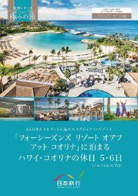 「フォーシーズンズ リゾート オアフ アット コオリナ」に泊まるハワイ・コオリナの休日5・6日(+ホノルル6・7日)