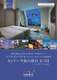 ビーチ・ヴィラ™の「オーシャン スイート」に泊まるセントーサ島の休日4・5日(+シンガポール5・6日)