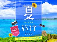 2020年夏やすみ旅行